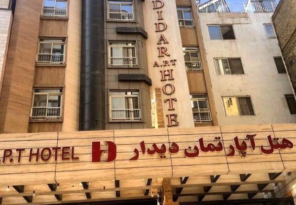 هتل آپارتمان دیدار
